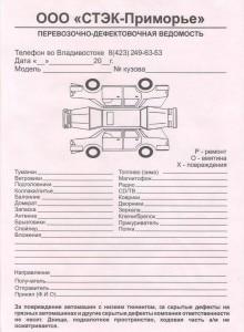 Отправка авто из Москвы