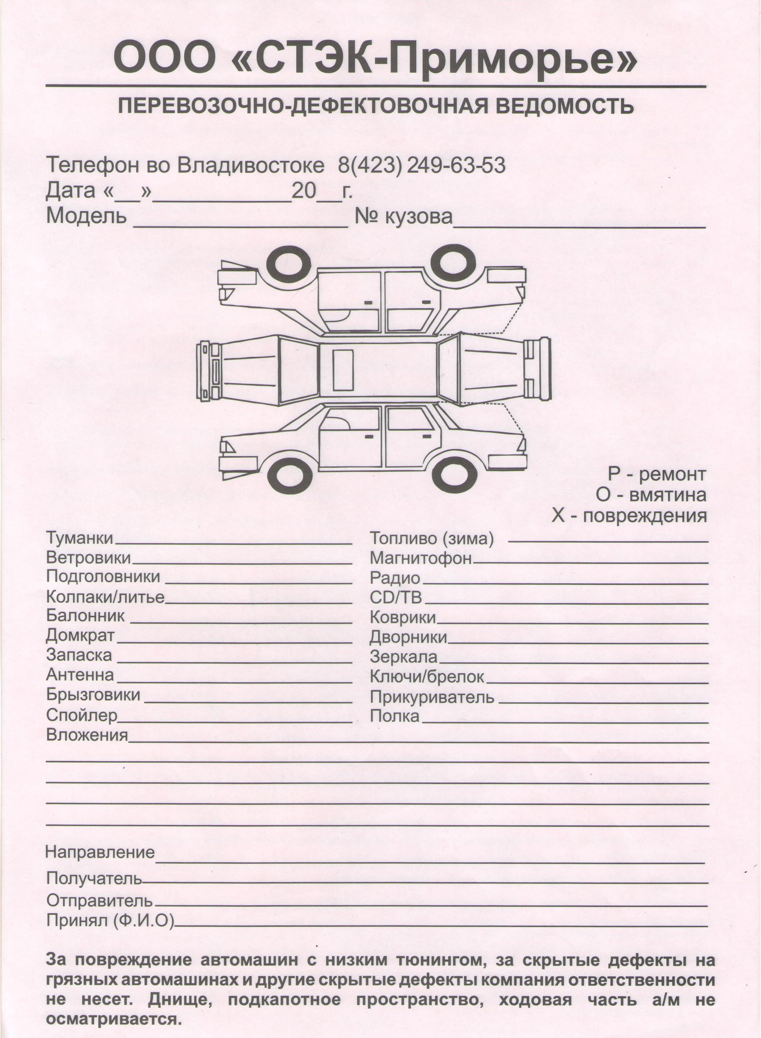 336b9bc8c97e9 Отправка автомобилей из Владивостока по РФ | СТЭК.